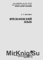 Ительменский язык