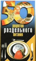 50 рецептов раздельного питания
