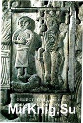 Общественная мысль славянских народов в эпоху раннего средневековья