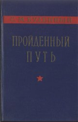 Пройденный путь (3 книги)