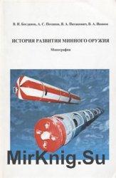 История развития минного оружия