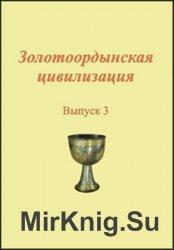 Золотоордынская цивилизация. Вып. 3