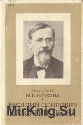 Василий Осипович Ключевский. История жизни и творчества