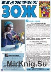 Вестник ЗОЖ №14 2016