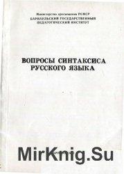 Вопросы синтаксиса русского языка: Сборник статей