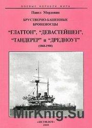 "Брустверно-башенные броненосцы ""Глаттон"", ""Девастейшен"", ""Тандерер"" и ..."