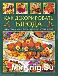 Как декорировать блюда. Мастер-класс французских кулинаров