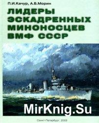 Лидеры эскадренных миноносцев ВМФ СССР