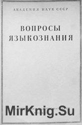 Вопросы языкознания № 1 – 6 1953