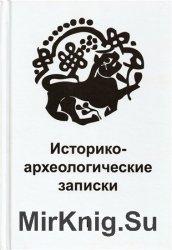 Историко-археологические записки. Книга 1