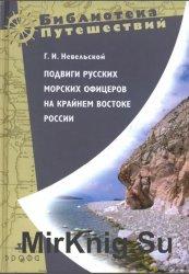 Подвиги русских морских офицеров на крайнем востоке России