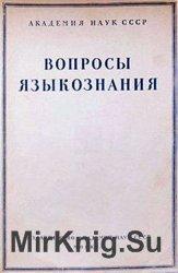 Вопросы языкознания № 1 – 6 1956