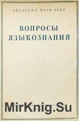 Вопросы языкознания № 1 – 6 1958