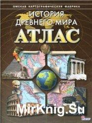 История Древнего мира. Атлас