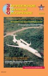 Зарубежное военное обозрение №8 2005
