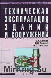 Техническая эксплуатация зданий и сооружений