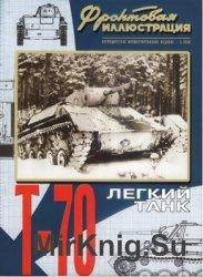 Легкий танк Т-70 (Фронтовая иллюстрация)
