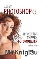 Adobe Photoshop CS. Искусство съёмки фотомоделей (+ CD)