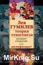Теория этногенеза. Великое открытие или мистификация