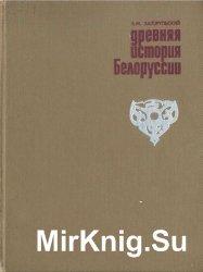 Древняя история Белоруссии