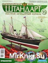 Императорская яхта «Штандарт» №15