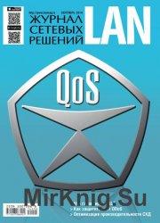 Журнал сетевых решений LAN №9 2014