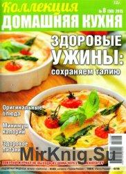 Коллекция. Домашняя кухня №8 2015. Здоровые ужины: сохраняем талию