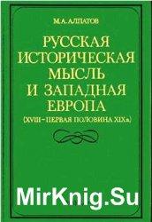 Русская историческая мысль и Западная Европа (XVIII-первая половина XIX в.)
