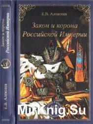 Закон и корона Российской Империи