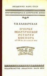 Очерки политической истории Боспора в V-IV вв. до нашей эры