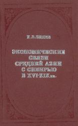 Экономические связи Средней Азии с Сибирью в XVI - XIX вв.