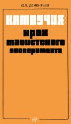 Кампучия: крах маоистского эксперимента