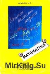 Учимся решать задачи. Учебное пособие по математике для старшеклассников и  ...
