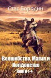 Волшебство, Магия и Колдовство. Цикл из 4 книг