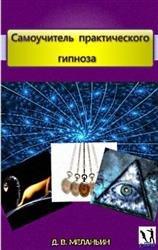 Самоучитель практического гипноза