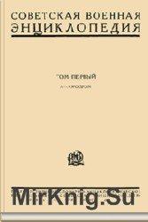 Советская Военная Энциклопедия в 2 томах