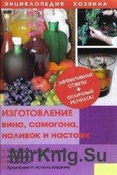 Изготовление вина, самогона, наливок и настоек