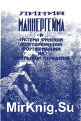 Линия Маннергейма и система финской долговременной фортификации на Карельск ...