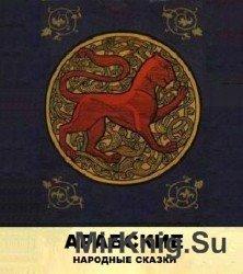 Арабские народные сказки (Аудиокнига)
