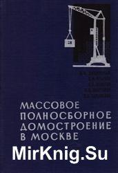 Массовое полносборное домостроение в Москве