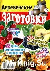 Деревенские заготовки №2 2016