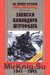 Записки командира штрафбата. Воспоминания комбата. 1941-1945