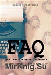 FAQ для настоящего писателя: от графомана к профессионалу