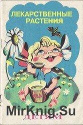 Лекарственные растения детям