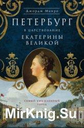 Петербург в царствование Екатерины Великой. Самый умышленный город