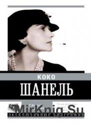 Коко Шанель. У женщин нет друзей  (Аудиокнига)
