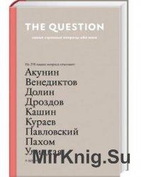 The Question. Самые странные вопросы обо всем (Аудиокнига)