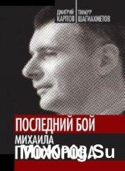 Последний бой Михаила Прохорова (Аудиокнига)