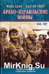 Арабо-Израильские войны 1956, 1967