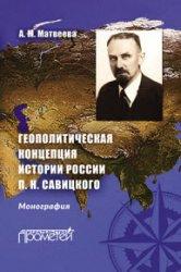 Геополитическая концепция истории России П. Н. Савицкого